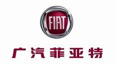 广汽菲亚特汽车有限公司