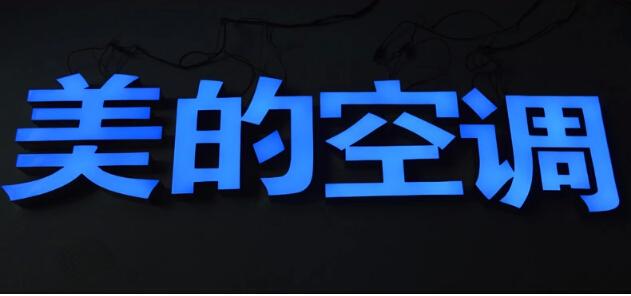 精工環氧樹脂發光字