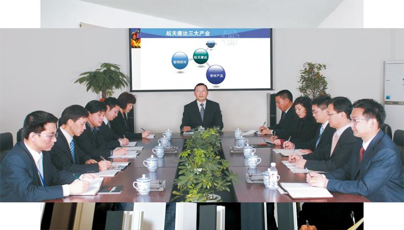 公司经营会议