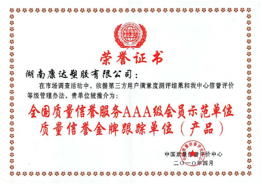 全国质量信誉服务AAA级会员示范单位