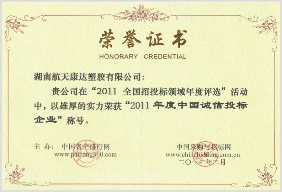 2008年度中国诚信投标企业