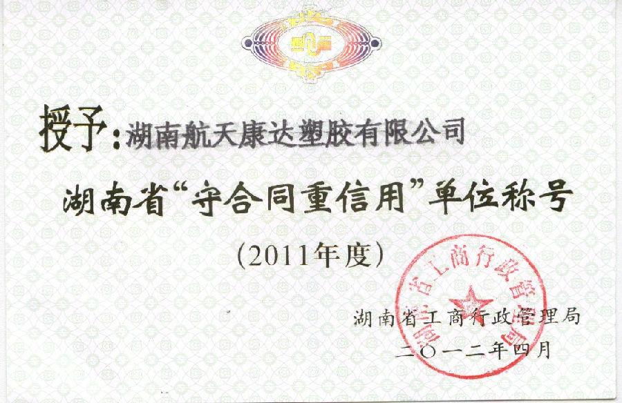 """2011年度湖南省""""守合同重信用""""证书"""