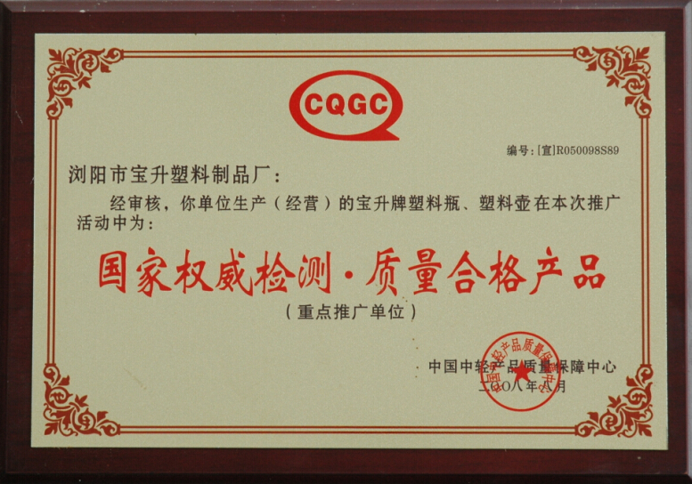 国家权威检测·质量合格产品 重点推介单位