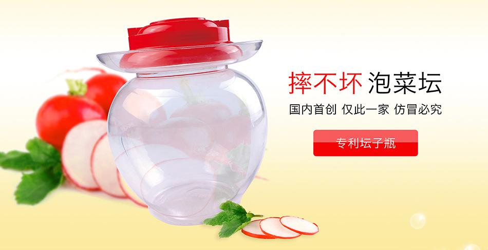 塑料环槽泡菜坛