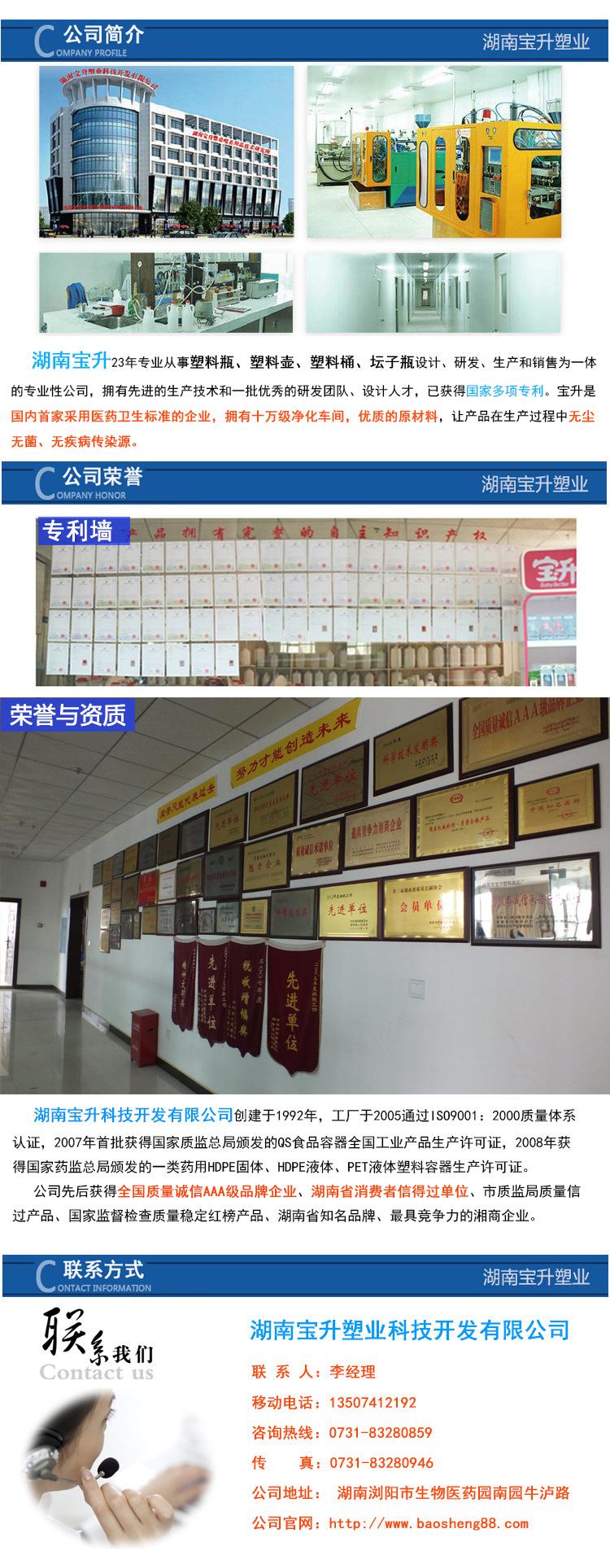 湖南宝升塑业科技开发有限公司