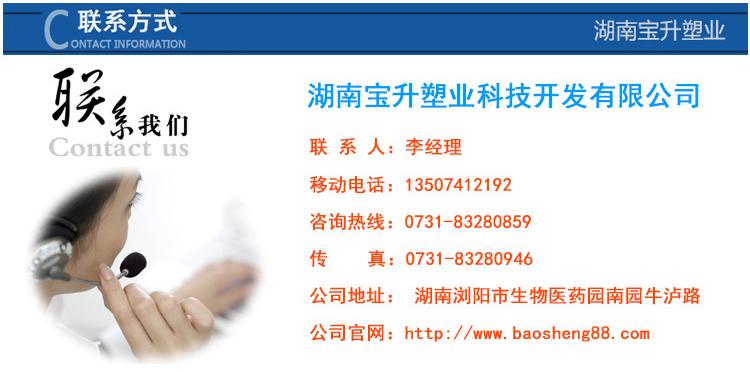 湖南宝升塑业联系方式:0731-83280859