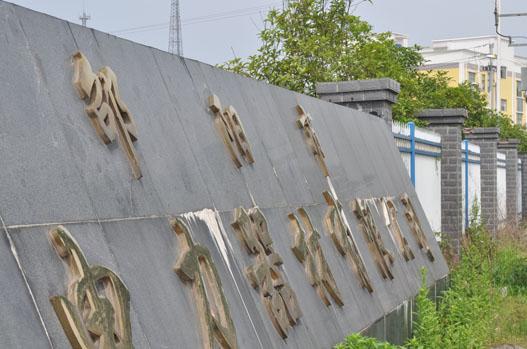 邵阳市电力器材有限公司