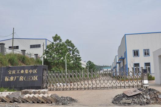 宝庆工业集中区
