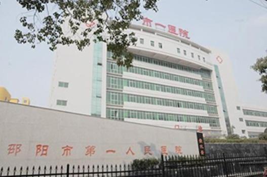 邵阳第一人民医院