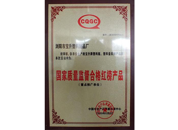 国家质量监督合格红榜产品-资质荣誉-湖南宝升塑业科技有限公司
