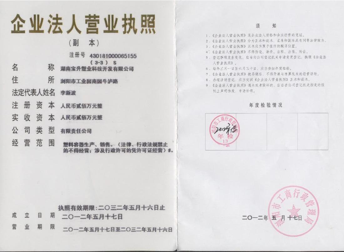 宝升营业执照-资质荣誉-湖南宝升塑业科技有限公司