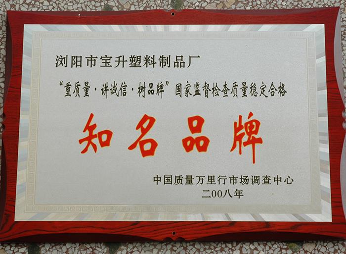 国家监督检查质量稳定合格知名品牌-资质荣誉-湖南宝升塑业科技有限公司