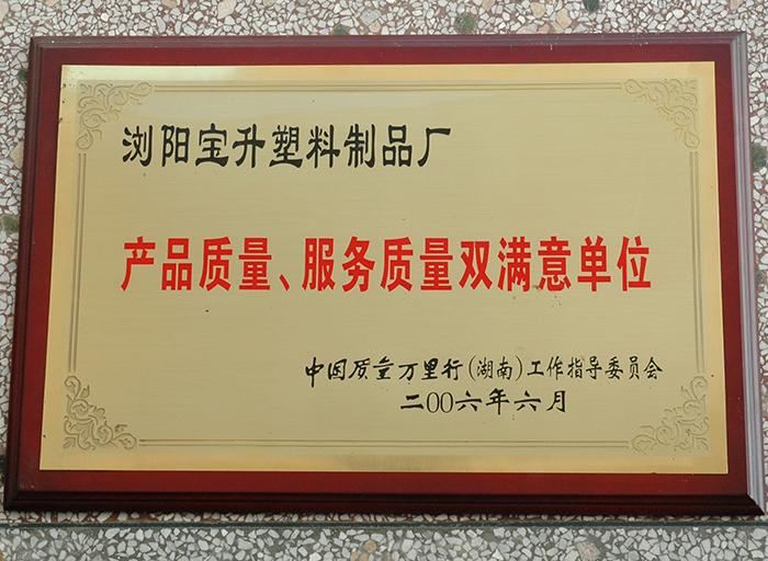 产品质量、服务质量双满意单位-资质荣誉-湖南宝升塑业科技有限公司