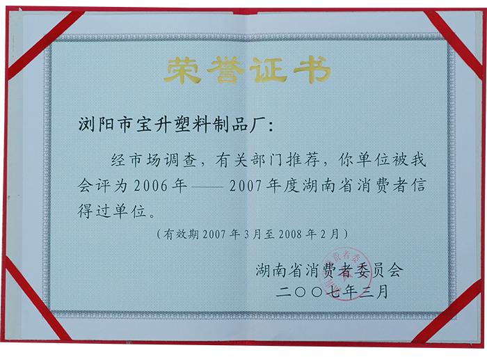 湖南省消费者信得过单位