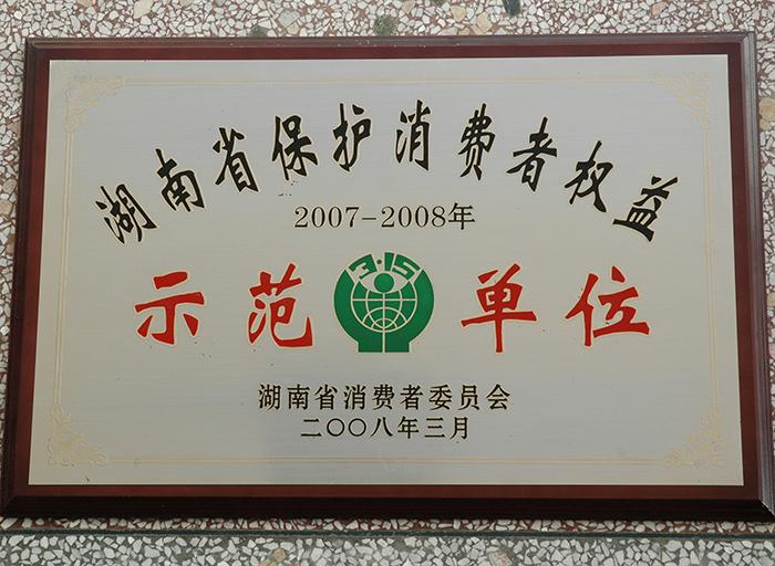 湖南省保护消费者权益·示范单位