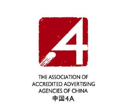 什么是4A广告公司?