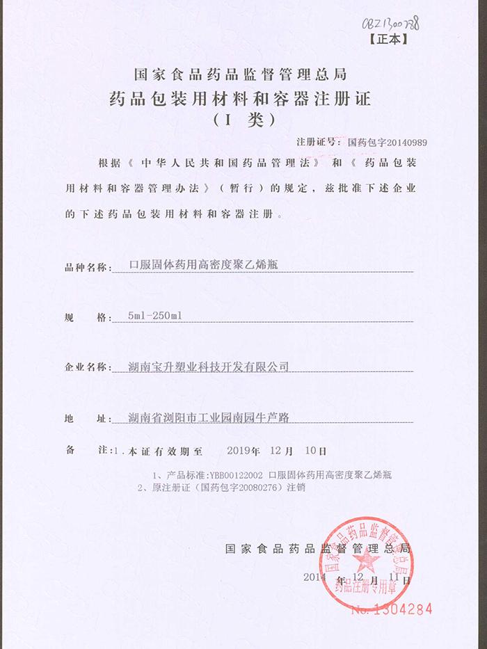 固体药品包装注册证