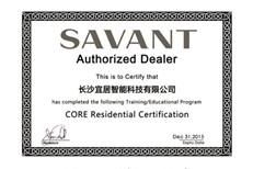 Savant塞万特智能家居认证工程师