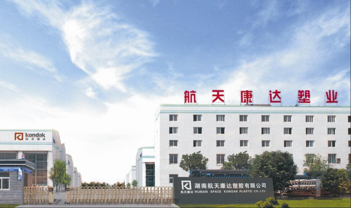"""湖南航天康达塑胶有限公司荣登""""2014中国最具投标实力塑料管道企业30强"""""""