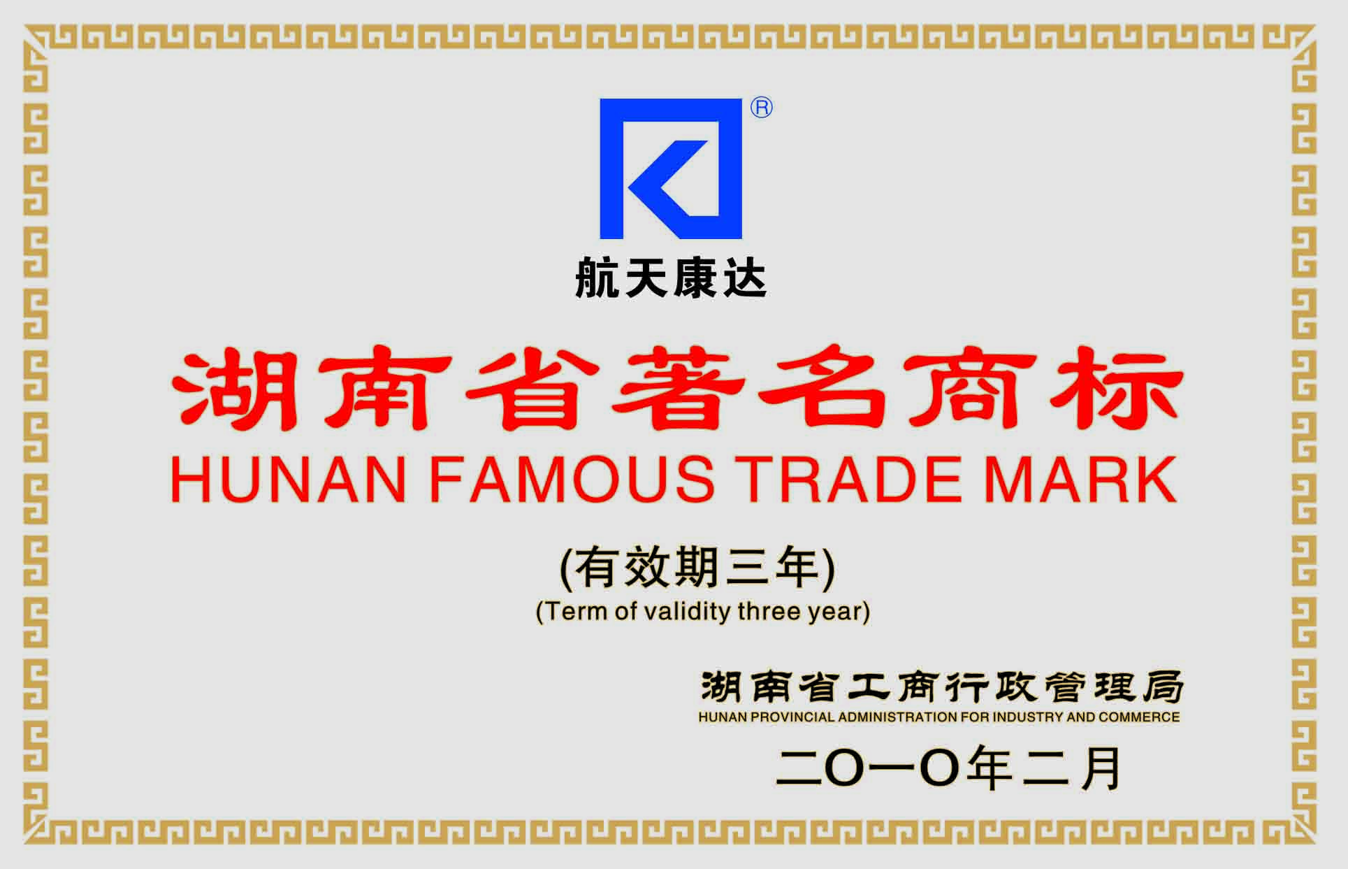 湖南省著名品牌