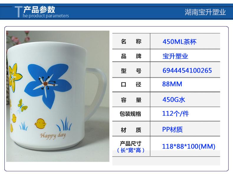 塑料茶杯漱口杯-塑料水杯_广告杯定制_塑料杯批发-湖南宝升塑业科技有限公司
