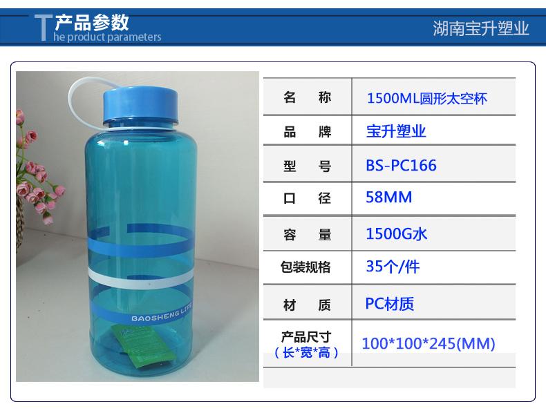 1500ML圆形太空杯尺寸