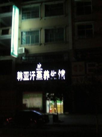 邵阳武冈庆丰路店