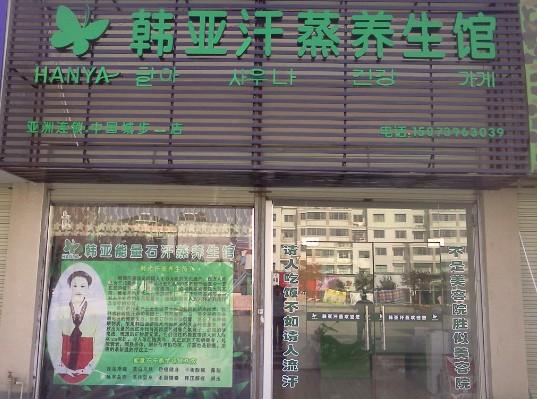 城步儒林广场店