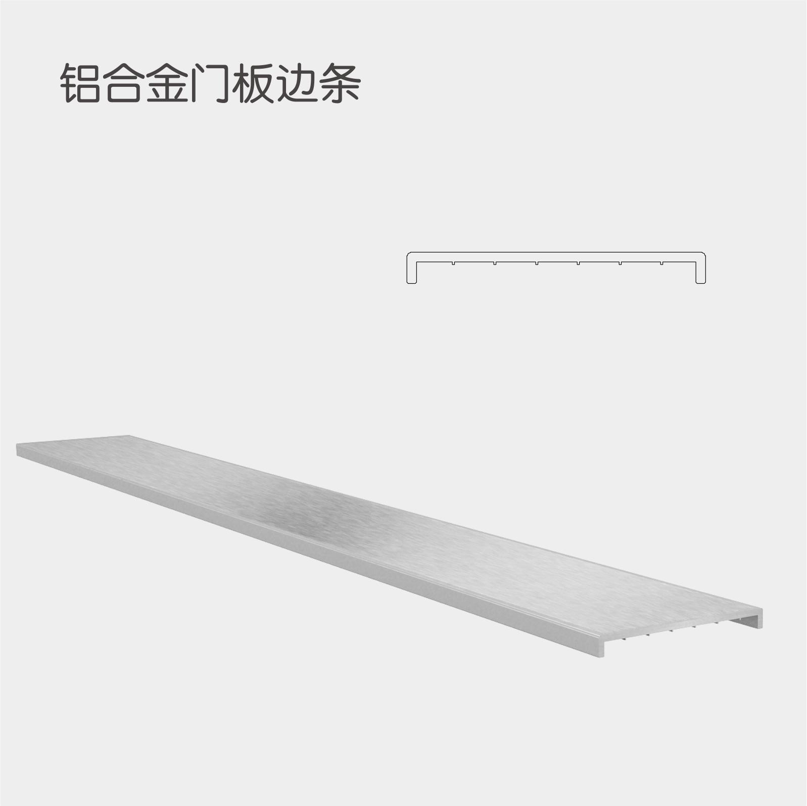 鋁合金門板封邊條