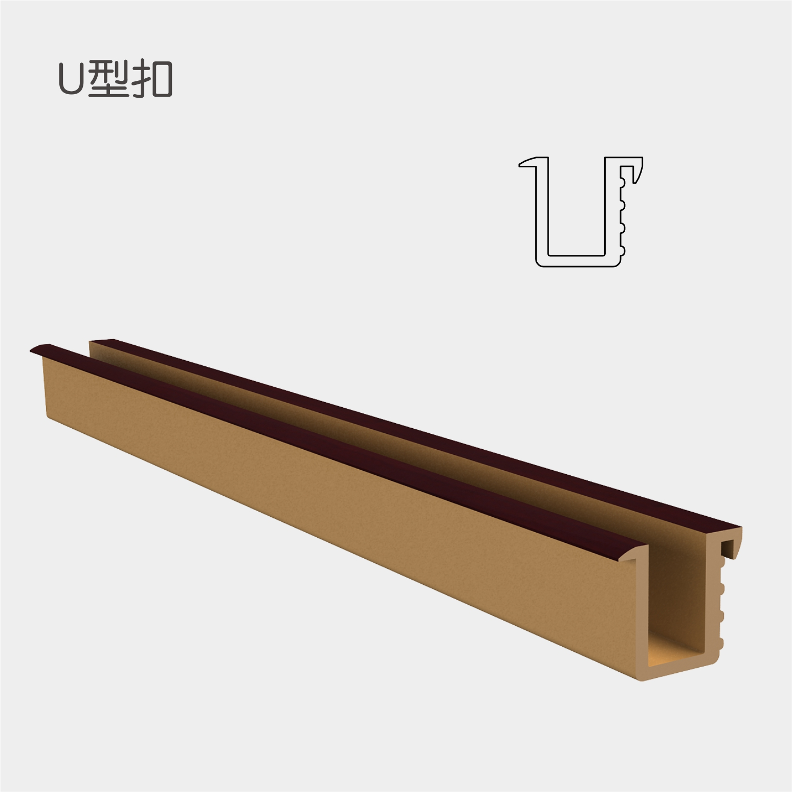 樹脂U型扣