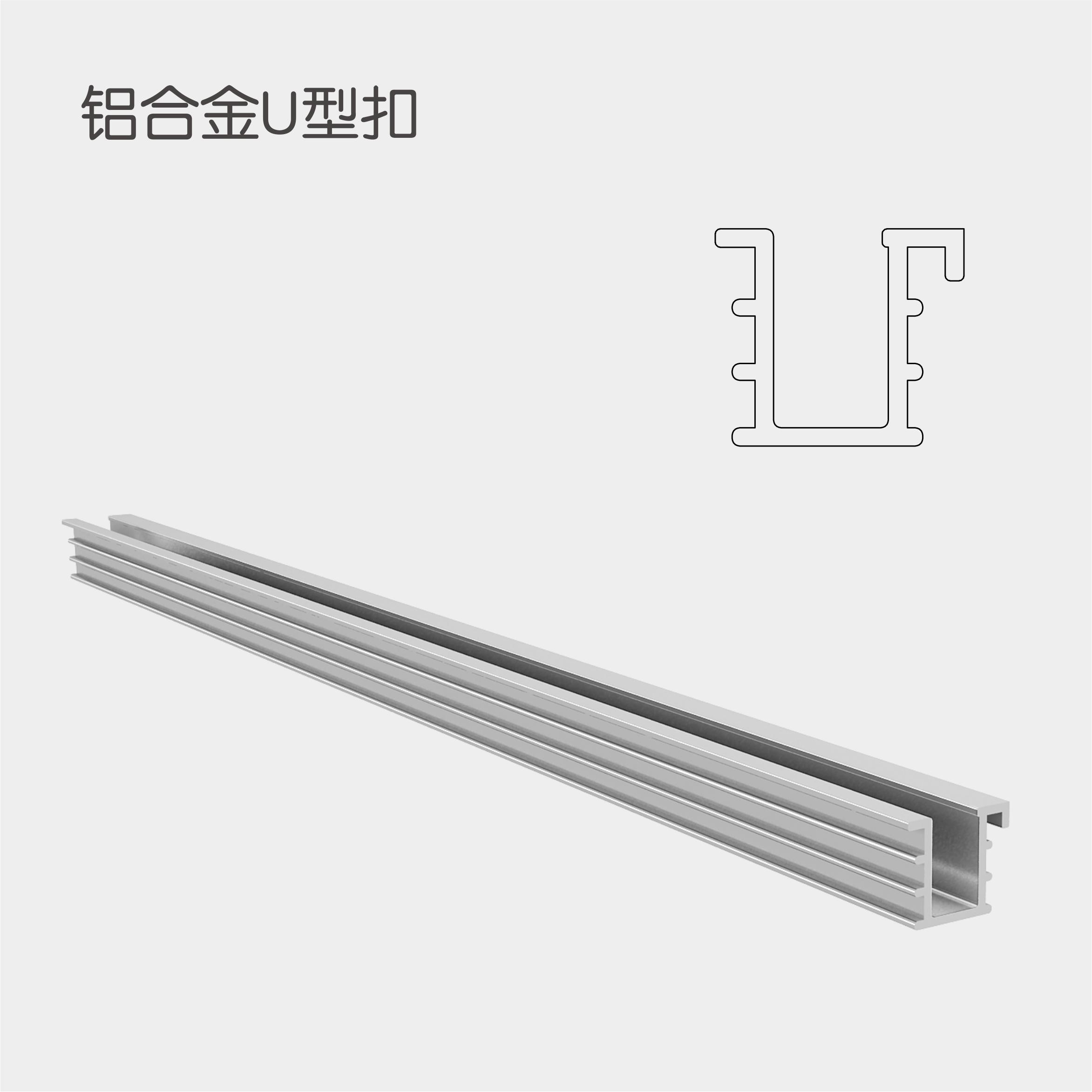 鋁合金U型扣