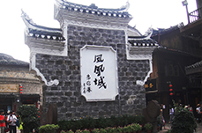 凤凰县城镇供水管网PE管材采购项目
