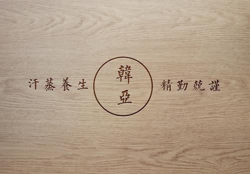 韩亚汗蒸包装品-201509版