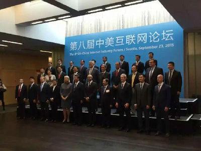从中美互联网论坛 看中国大佬们的最新发展战略