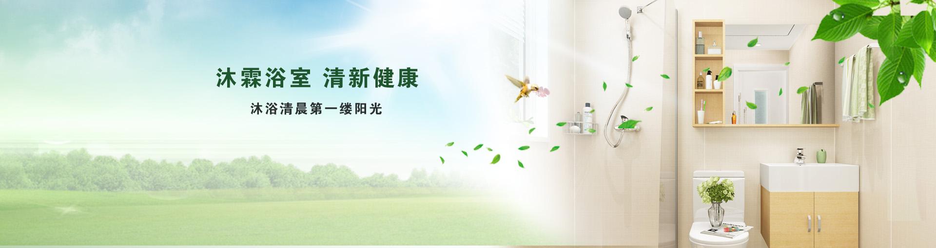 沐霖浴室 清新健康