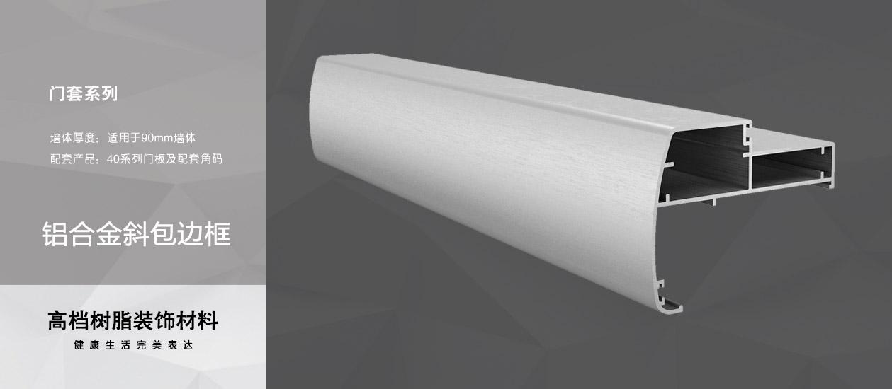 五大产品优势 优势一 原料优质、配方科学 门的主要原料是PE树脂和优质竹碳纤维。树脂材料由专业公司提供,经过分级筛选、研磨、干燥、包膜处理,保证成品对原料质量的要求。航天康达树脂门配方体系中配有一定比例的辅助原料,如稳定剂、发泡剂、改性剂等,各种成份按严格的配比混合,有效地保证发泡板材的产品质量。 优势二 生产设备先进 我公司的生产设备从混料系统到挤出系统全部从国外引进,居国际领先水平,自动化程度高,其中混料设备具有配料用量精确,混合均匀,效率高等特点,从根本上保证了产品的稳定性。由于航天康达树脂门生产对