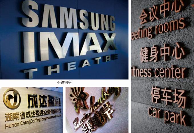 常用于专卖店展柜眉头字,公司logo墙,标牌广告,门头店招等标识导向