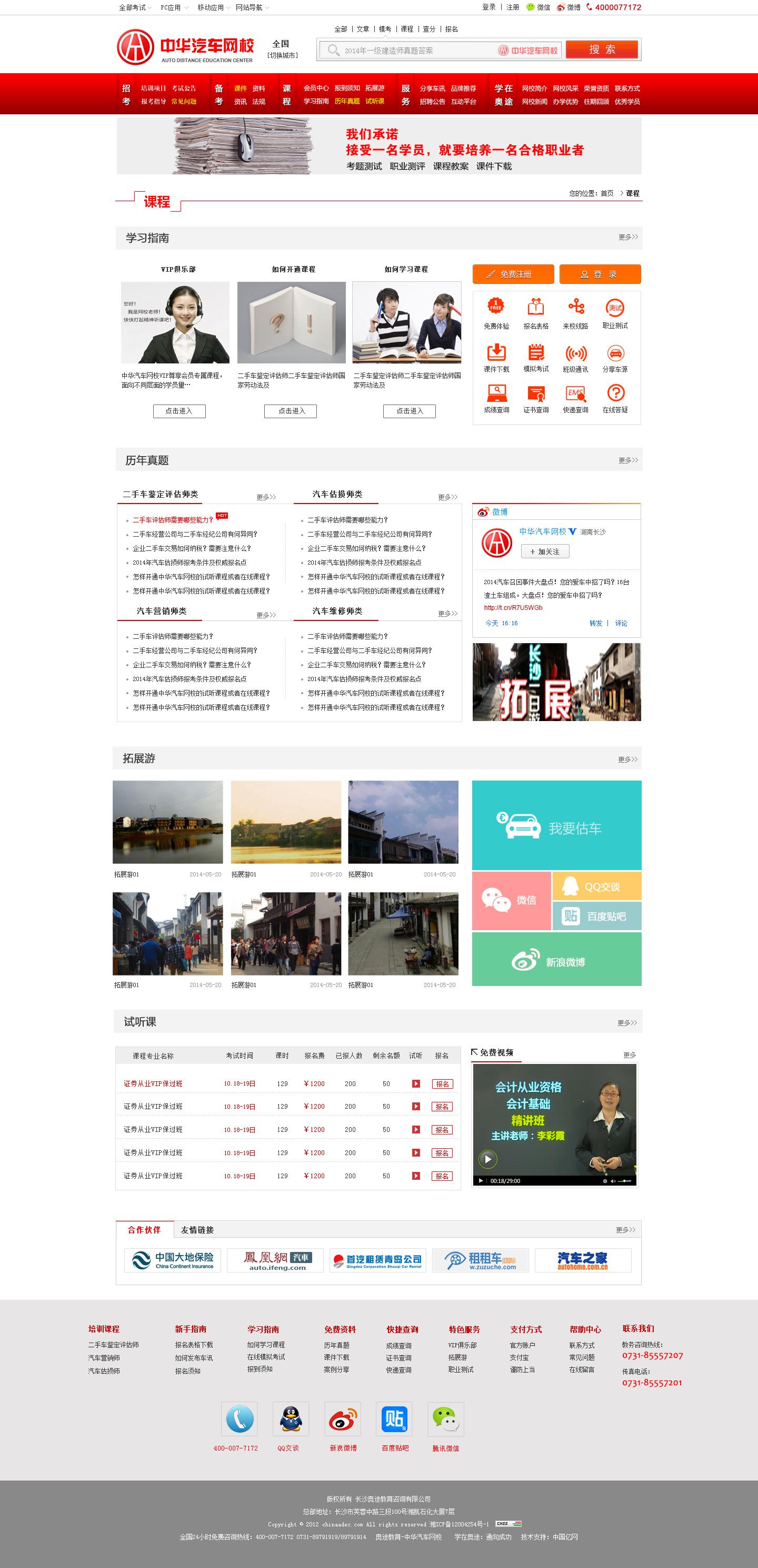 中华汽车网校