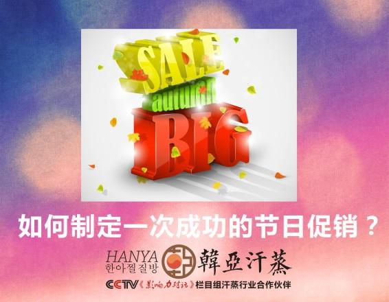 汗蒸馆如何制定一次成功的节日(春节、情人节等)促销?