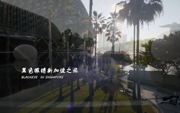黑色眼睛新加坡宣传片