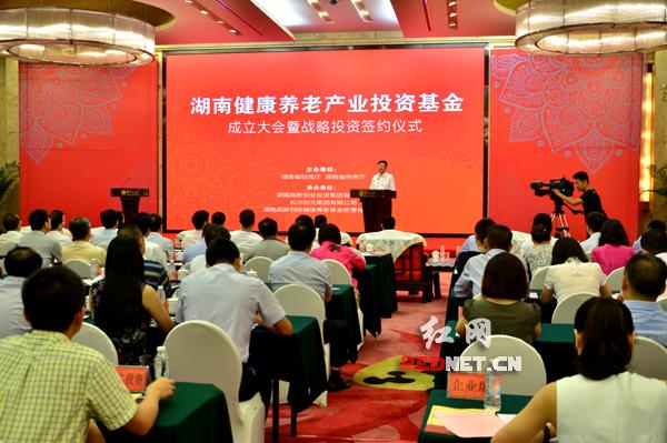 首支省级政府引导型健康养老产业投资基金在湘成立