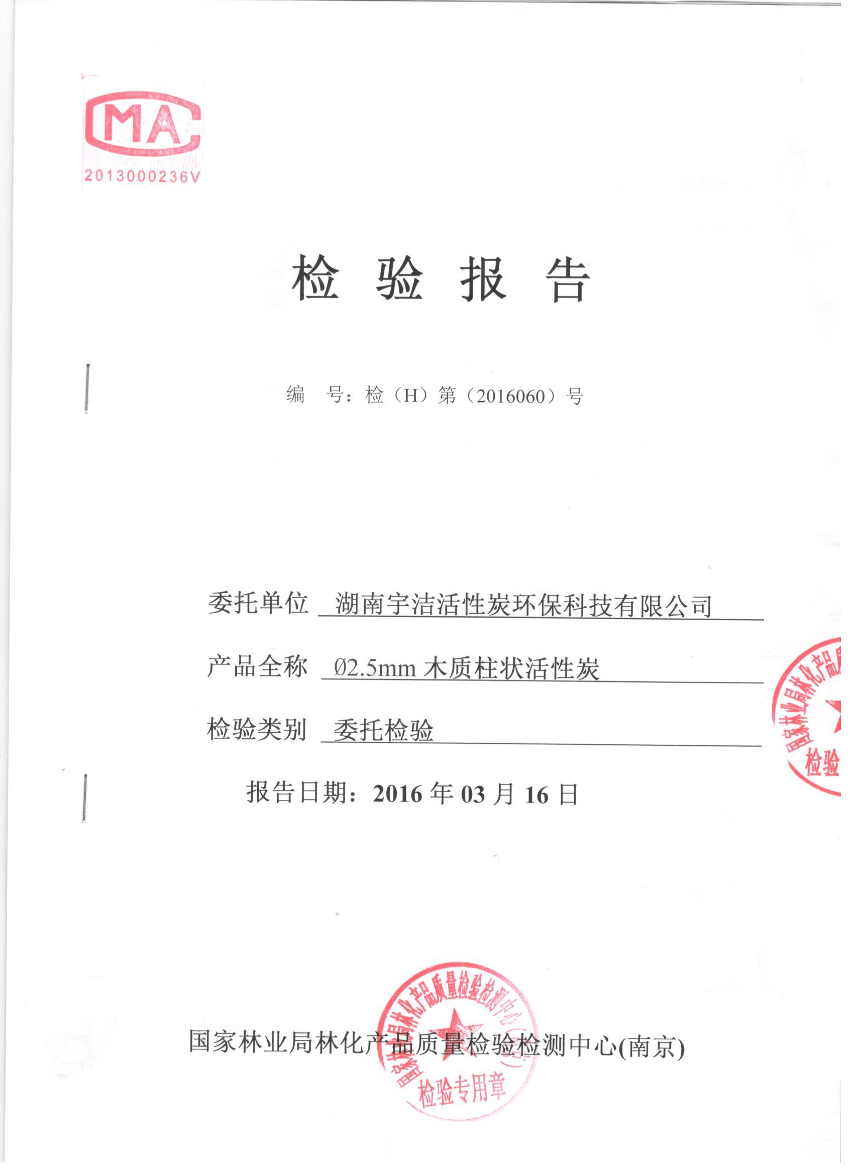 国家林业局林化产品质量检验检测中心(南京)检测报告 01