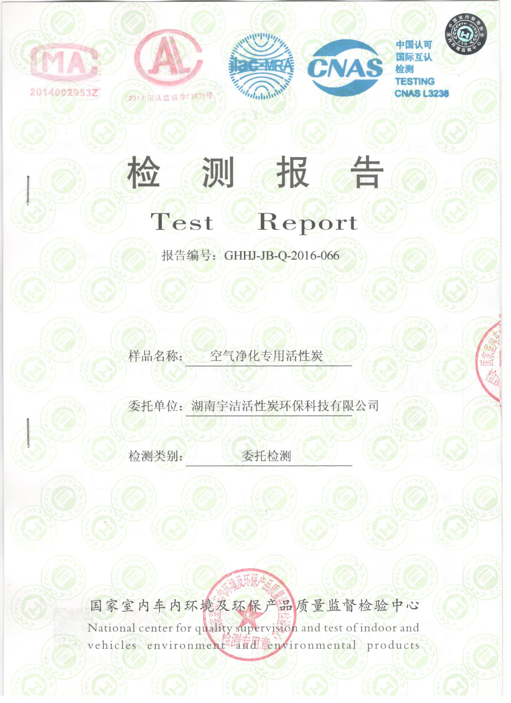 国家室内车内环境及环保产品质量监督检验中心 检测报告 01