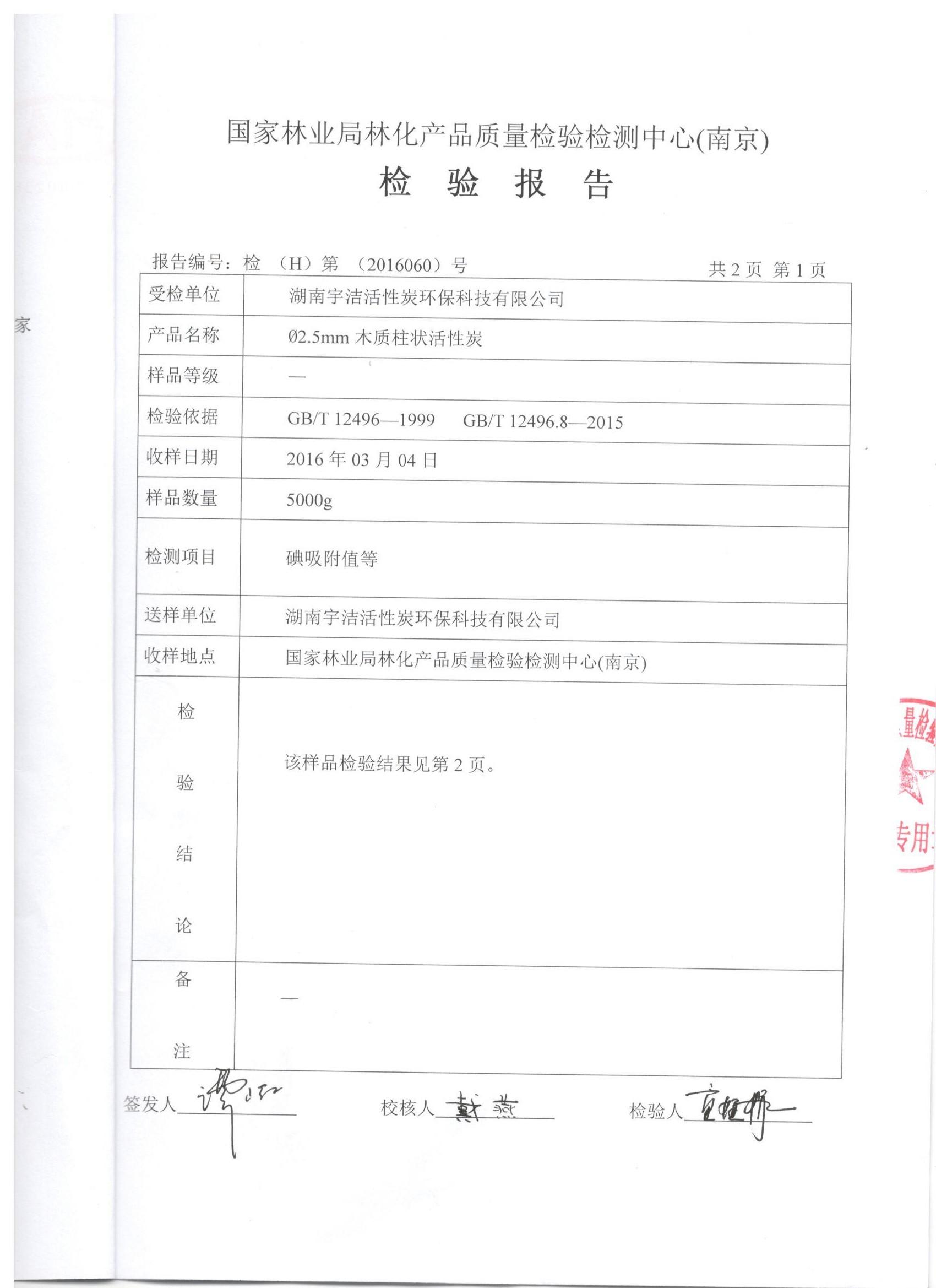国家林业局林化产品质量检验检测中心(南京)检测报告 02
