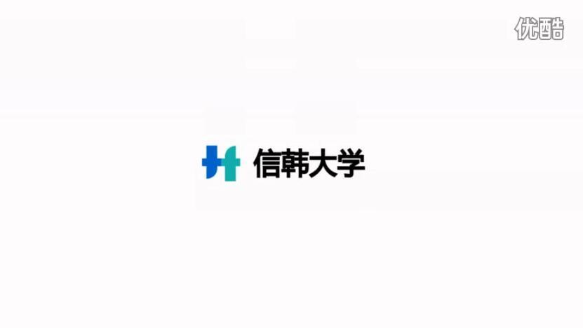 韩国信韩大学中文宣传视频