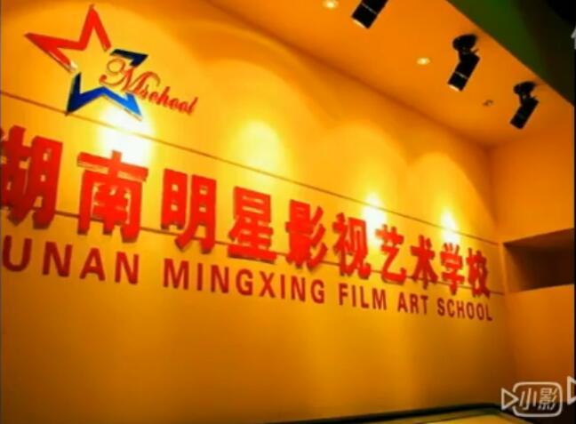 湖南明星化妆学校宣传视频