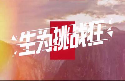 """青海卫视""""天生挑战狂""""宣传片"""