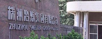 我公司再次成功中标株洲冶炼集团股份有限公司