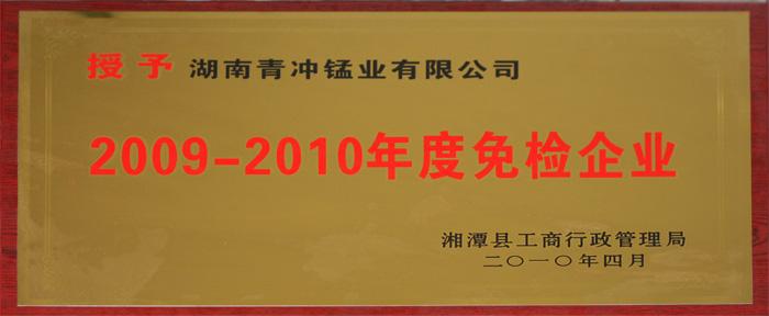 热烈庆祝湖南青冲锰业有限公司获得免检企业称号
