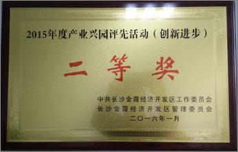 2015年度产业兴园评先活动(创新进步)二等奖